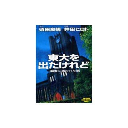 東大を出たけれど(近代麻雀コミックス) [コミック]
