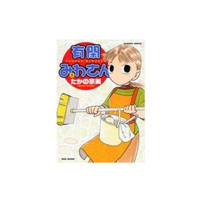 有閑みわさん 2(バンブー・コミックス) [コミック]