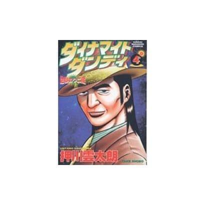 ダイナマイトダンディ地獄のワニ蔵 4(近代麻雀コミックス) [コミック]