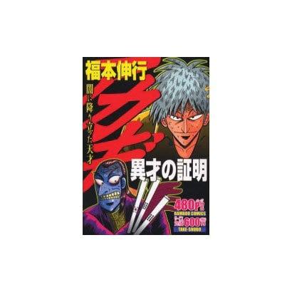アカギ異才の証明(バンブー・コミックス) [コミック]