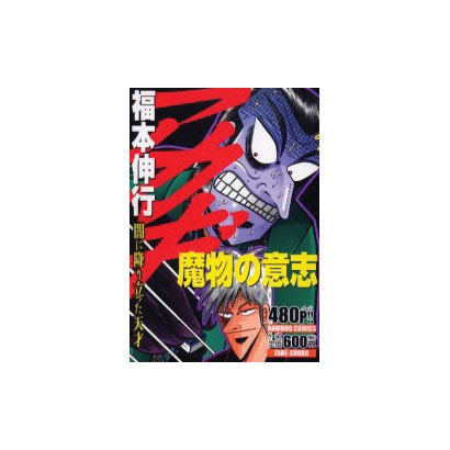アカギ魔物の意志(バンブー・コミックス) [コミック]
