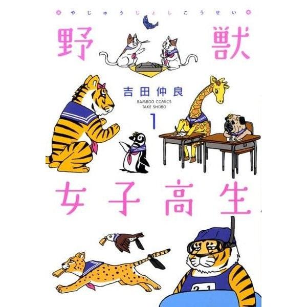 野獣女子高生 1(バンブー・コミックス) [コミック]