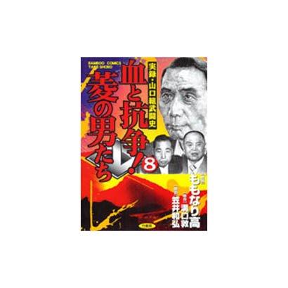 血と抗争!菱の男たち 8(バンブー・コミックス) [コミック]