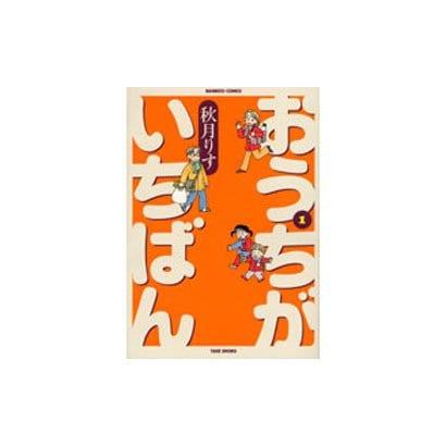 おうちがいちばん 1(バンブー・コミックス) [コミック]