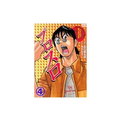 プロスロ~パチスロで勝つための王道 4(バンブー・コミックス) [コミック]