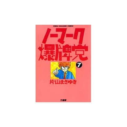 ノーマーク爆牌党 7(近代麻雀コミックス) [コミック]