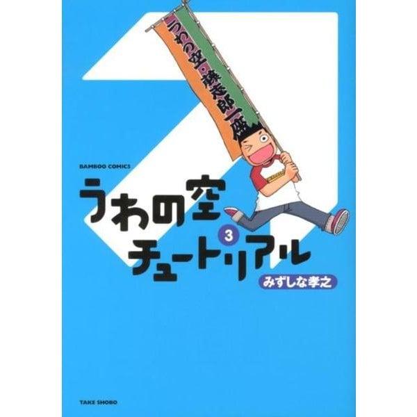 うわの空チュートリアル 3(バンブー・コミックス) [コミック]