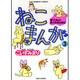 ねこまんが 3(バンブー・コミックス) [コミック]