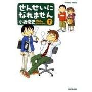 せんせいになれません 7(バンブー・コミックス) [コミック]