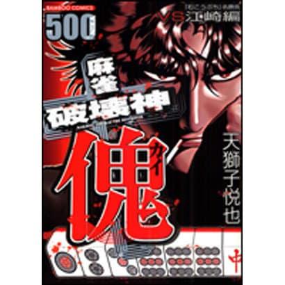 麻雀破壊神傀(バンブー・コミックス) [コミック]