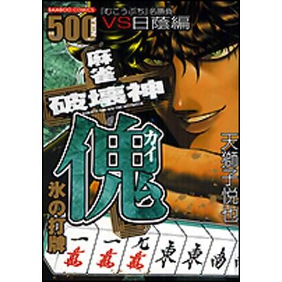 麻雀破壊神傀氷の打牌(バンブー・コミックス) [コミック]