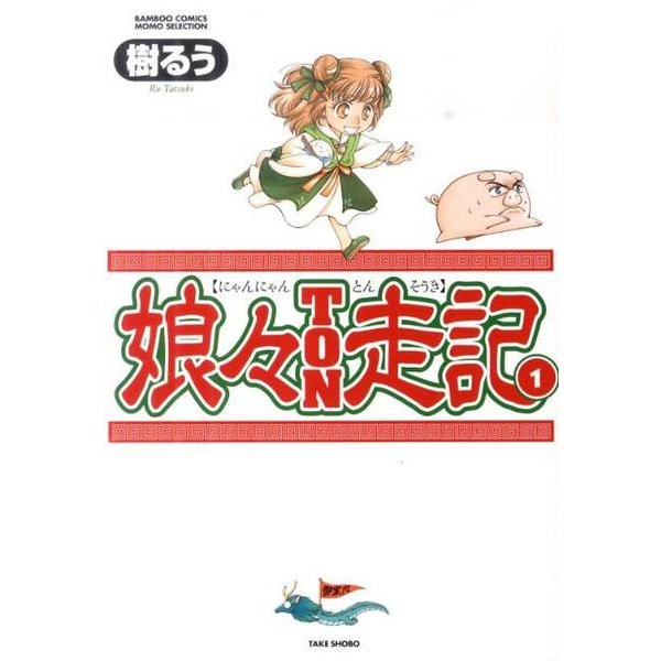 娘々TON走記 1(バンブー・コミックス MOMO SELECTION) [コミック]