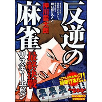 反逆の麻雀リスキーエッジ 最終決戦(バンブー・コミックス) [コミック]