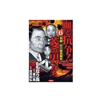 血と抗争!菱の男たち 6(バンブー・コミックス) [コミック]
