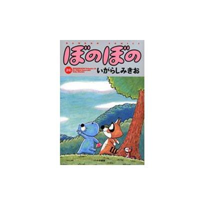 ぼのぼの 26(バンブー・コミックス) [コミック]
