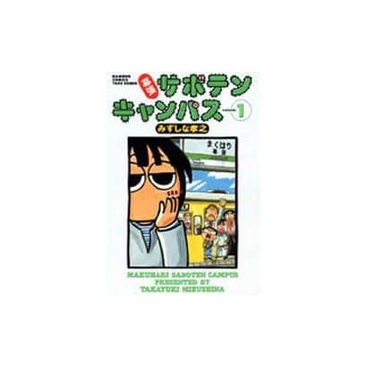 幕張サボテンキャンパス 1(バンブー・コミックス) [コミック]