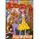打姫オバカミーコ 14(近代麻雀コミックス) [コミック]
