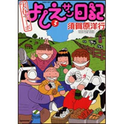 実在ニョーボよしえサン日記 3(バンブー・コミックス) [コミック]