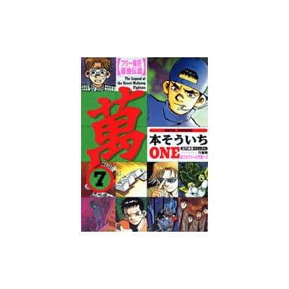 フリー雀荘最強伝説萬ONE 7(近代麻雀コミックス) [コミック]