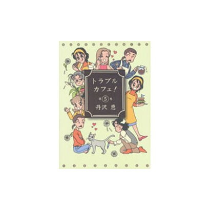 トラブルカフェ 5(バンブー・コミックス) [コミック]