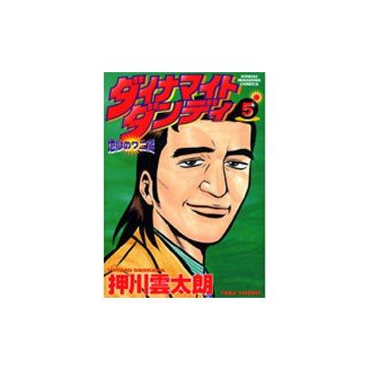 ダイナマイトダンディ地獄のワニ蔵 5(近代麻雀コミックス) [コミック]