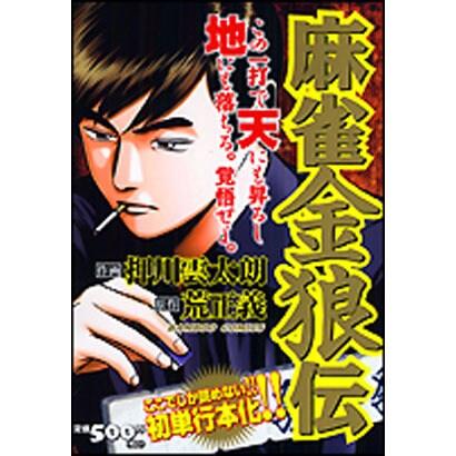麻雀金狼伝(バンブー・コミックス) [コミック]