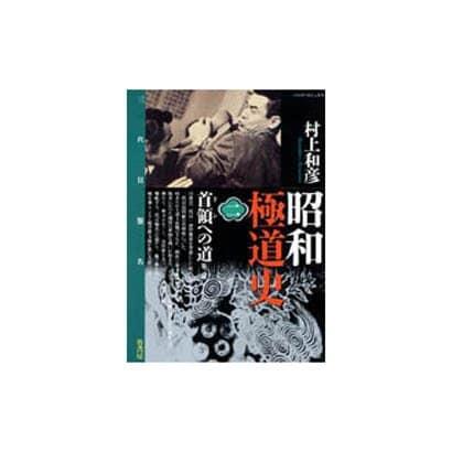 昭和極道史 2(バンブー・コミックス) [コミック]
