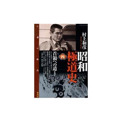 昭和極道史 4(バンブー・コミックス) [コミック]