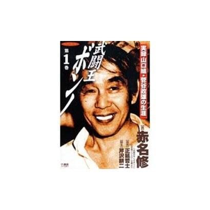 武闘王ボンノ 1(バンブー・コミックス) [コミック]