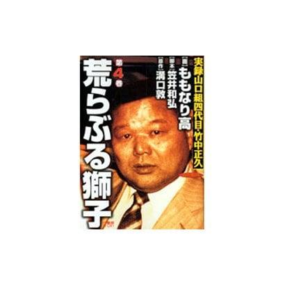 荒らぶる獅子 4(バンブー・コミックス) [コミック]