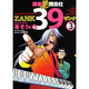 麻雀無限会社39 3(近代麻雀コミックス) [コミック]