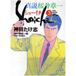 真説ショーイチ 3(近代麻雀コミックス) [コミック]