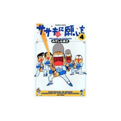 ササキ様に願いを 4(バンブー・コミックス) [コミック]