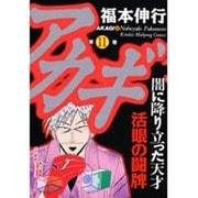 アカギ 11(近代麻雀コミックス) [コミック]