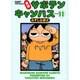 幕張サボテンキャンパス 11(バンブー・コミックス) [コミック]