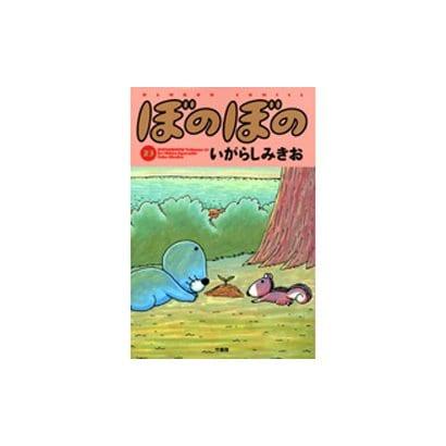 ぼのぼの 23(バンブー・コミックス) [コミック]