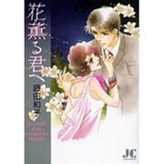 花薫る君へ(ジュディーコミックス) [コミック]