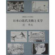 日本の近代美術と文学―挿絵史とその周辺 [単行本]