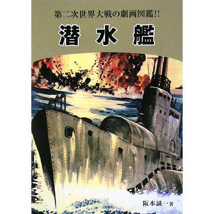 潜水艦―第二次世界大戦の劇画図鑑!! 復刻版 [単行本]