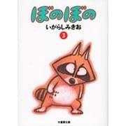 ぼのぼの 3(竹書房文庫 BO 3) [文庫]