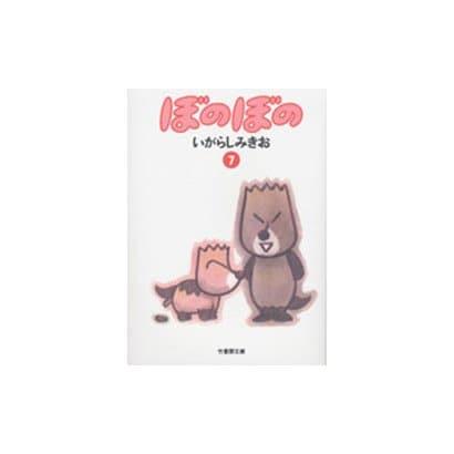 ぼのぼの 7(竹書房文庫 BO 7) [文庫]