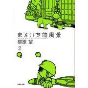 まるいち的風景 第2巻(白泉社文庫 や 7-6) [文庫]