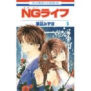 NGライフ 5(花とゆめCOMICS) [コミック]