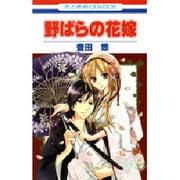 野ばらの花嫁(花とゆめCOMICS) [コミック]