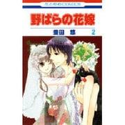 野ばらの花嫁 2(花とゆめCOMICS) [コミック]