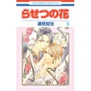 らせつの花 6(花とゆめCOMICS) [コミック]