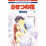 らせつの花 8(花とゆめCOMICS) [コミック]