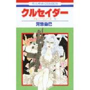 クルセイダー-ジェニーシリーズ10(花とゆめCOMICS) [コミック]