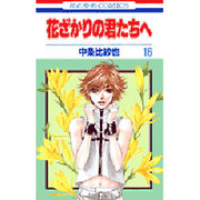 花ざかりの君たちへ 16(花とゆめCOMICS) [コミック]