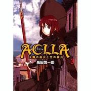 Aclla~太陽の巫女と空の神兵 3(YA!コミックス) [コミック]
